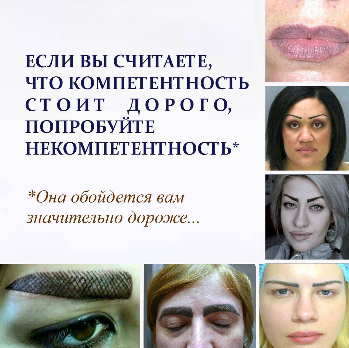 перманентный макияж картинки приколы полгода восстановила здоровье
