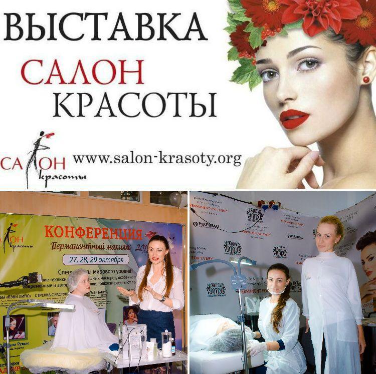 выставка салон красоты харьков 2016